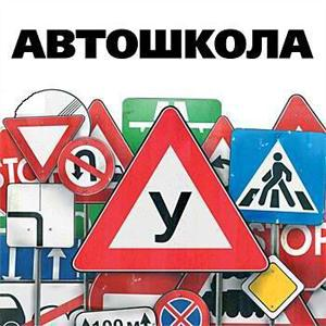Автошколы Крутихи