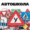 Автошколы в Крутихе