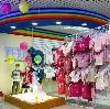 Детские магазины в Крутихе
