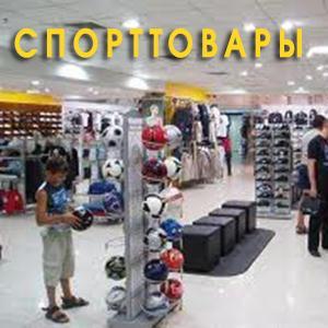 Спортивные магазины Крутихи