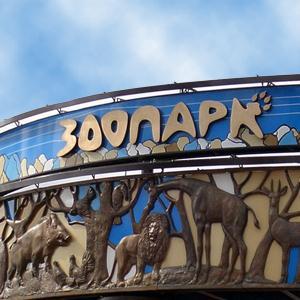 Зоопарки Крутихи